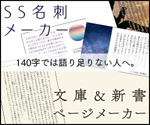 SS名刺メーカー / 文庫&新書ページメーカー